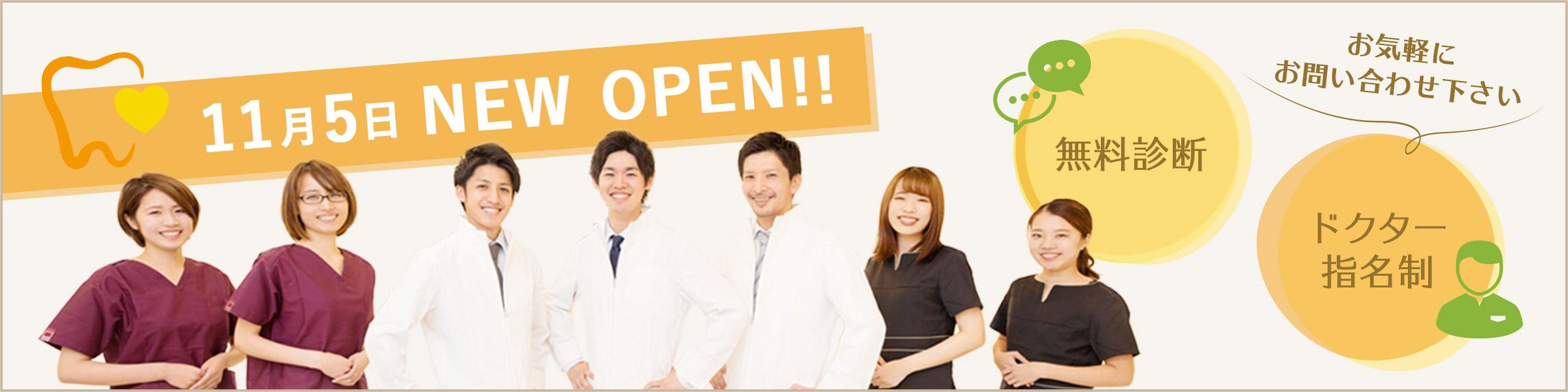 11月5日 NEW OPEN