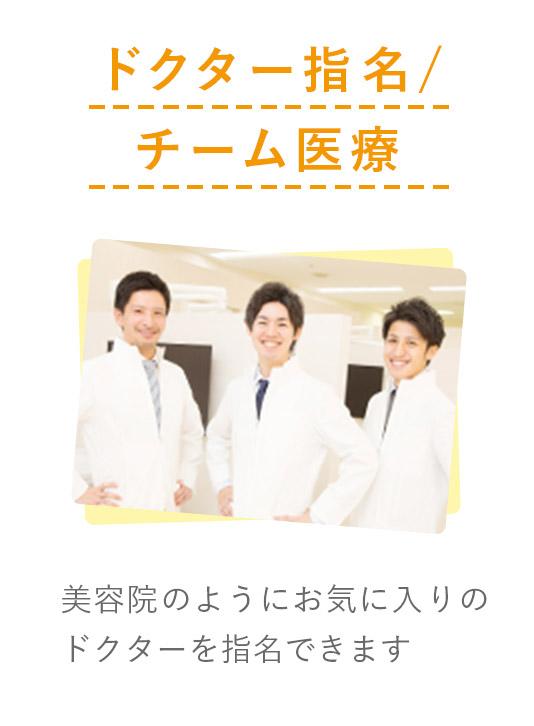 ドクター指名/チーム医療