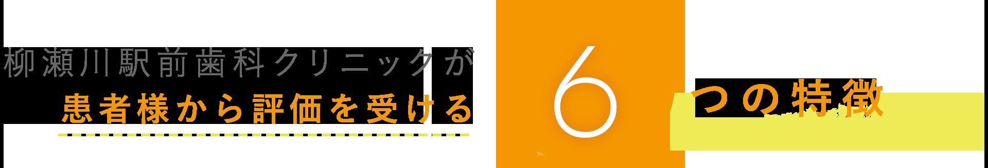 柳瀬川駅前歯科クリニックが患者様から評価を受ける6つの特徴