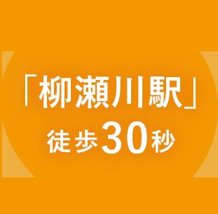 「柳瀬川駅」徒歩30秒